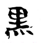 shirokurohitsuji_moji
