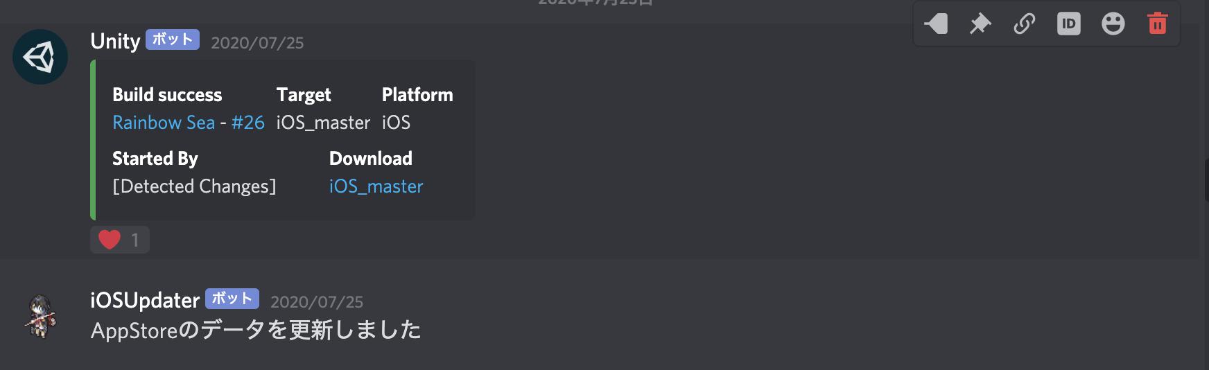 Unity Cloud Build ▶︎ Discord ▶︎ TestFlight 自動化