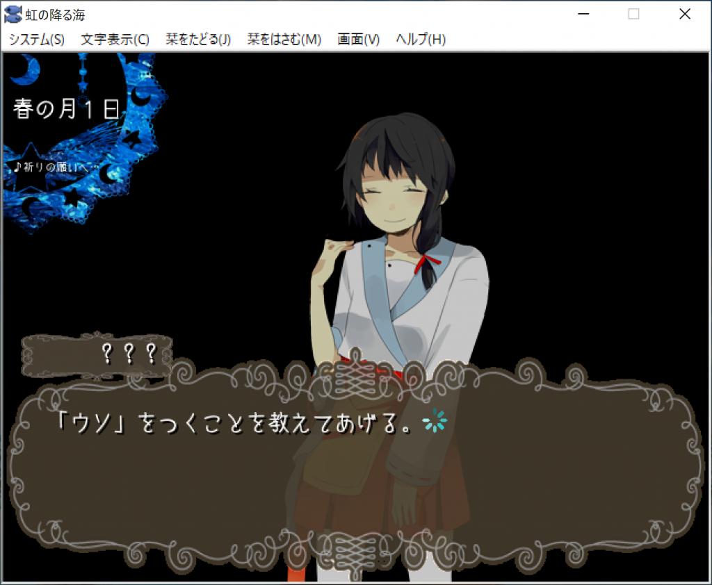 吉里吉里版虹の降る海スクリーンショット01
