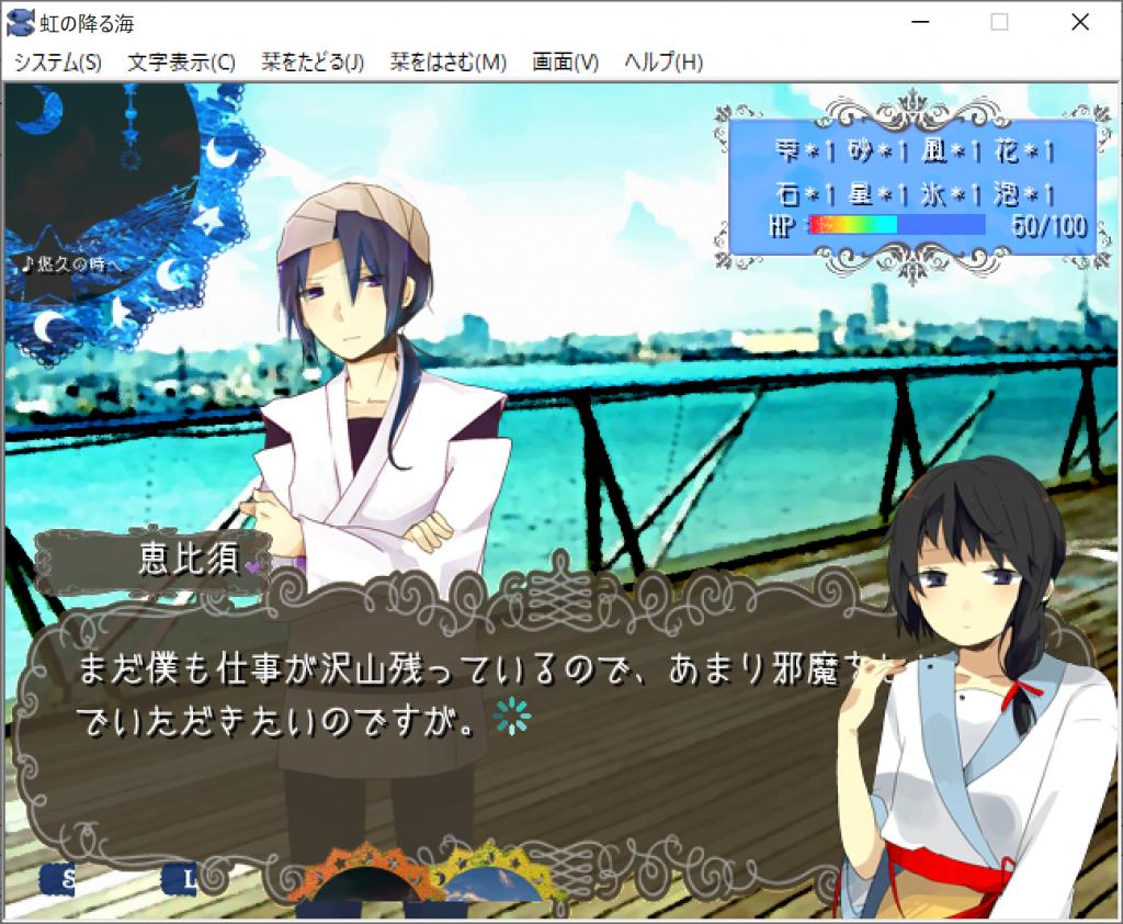 吉里吉里版虹の降る海スクリーンショット03
