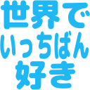 :sekaide_ittiban_suki: